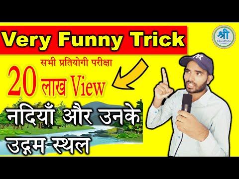 भारत की नदिया और उनके उदगम स्थल ||  trick for Indian river and their origin || geography trick