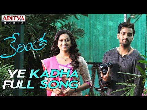 Ye Kadha Full Song || Kerintha Movie Songs || Sumanth Aswin, Sri Divya