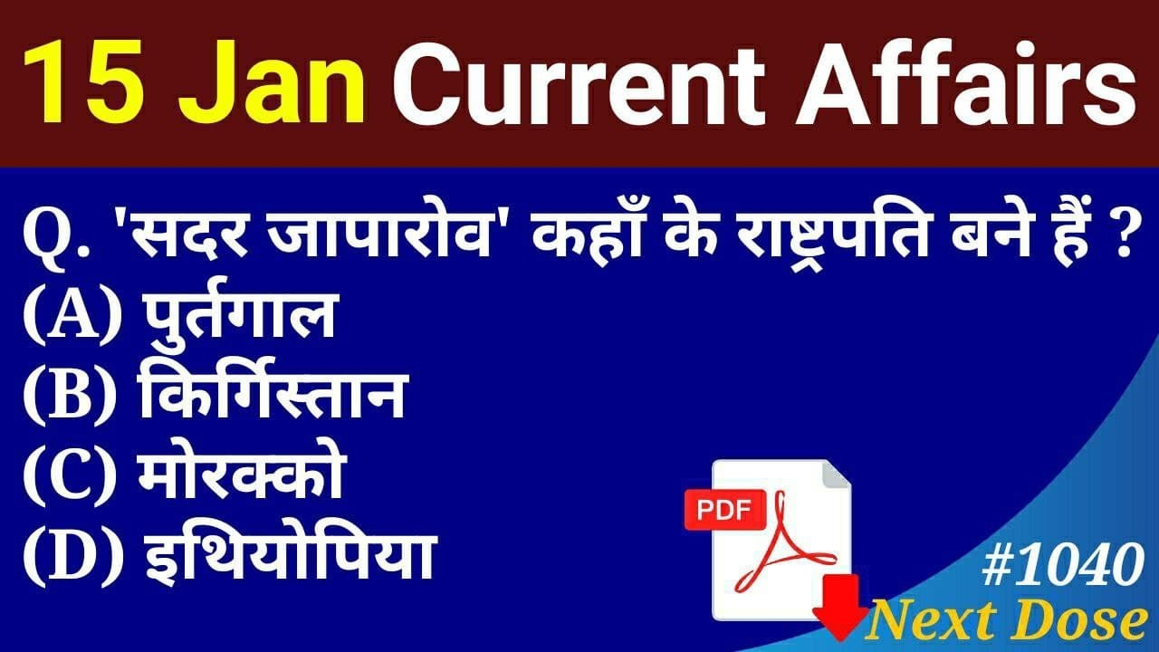Next Dose #1040 | 15 January 2021 Current Affairs | Daily Current Affairs | Current Affairs In Hindi