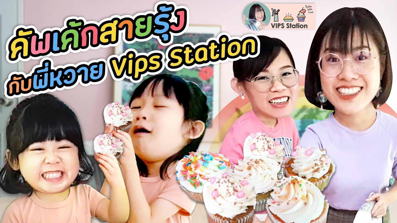 ✨✨คัพเค้กสายรุ้งฟรุ้งฟริ้ง✨✨ กับพี่หวาย VIPS Station | Little Monster x VIPS Station