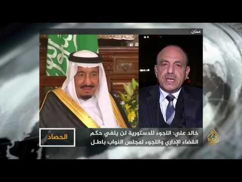 الحصاد-انعكاسات إبطال القضاء الإداري المصري اتفاقية ت�...