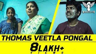 Thomas Veetla Pongal - Pongal Special - Nakkalites