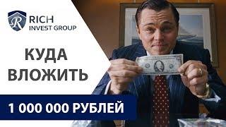 Куда инвестировать 1 000 000 рублей? Куда вложить деньги в 2019 году? Куда вложить деньги в кризис?
