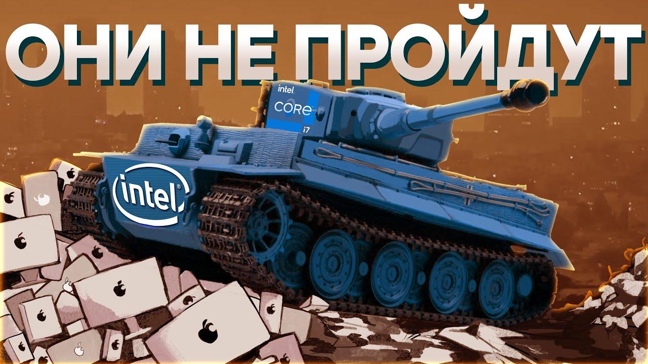 Intel объявила войну Apple [и потерялась]