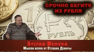 Степан Демура -  B настоящий момент главное – это уходить из рубля