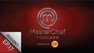 [Full Episode] MasterChef Thailand มาสเตอร์เชฟประเทศไทย Season1 EP.17 Final