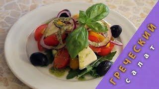 Греческий салат с соусом песто