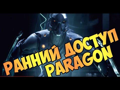 видео: paragon - founder packs | Наборы раннего доступа для paragon - краткий обзор