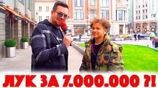 Download Сколько стоит шмот? Лук за 7 000 000 рублей! Первый миллион в 11! Фанат Tenderlybae! Mp3 and Videos