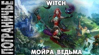 Prime World - Мойра. Moira Witch. Ведьма 16.05.14 (1)