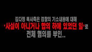 """2인천지방법원 김다정 1차공판, """"상호합의 하에 관계"""""""