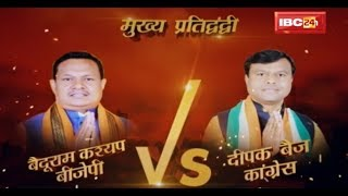 Bastar Loksabha Election 2019: BJP के Baidu Ram Kashyap V/S Congress के Deepak Baij