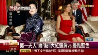 川習會 第一夫人時尚大戰 梅蘭妮亞vs. 彭麗媛 最美頭銜仍是 第一千金 伊凡卡