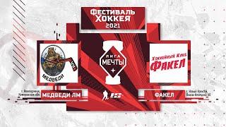 Медведи ЛМ (Новокузнецк) - Факел (Новый Уренгой) | Лига Мечты (15.05.21)