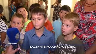 В Улан-Удэ проходит кастинг на фильм «Два капитана» Баира Уладаева.