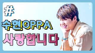 #수현OPPA (U-KISS) - 사랑합니다