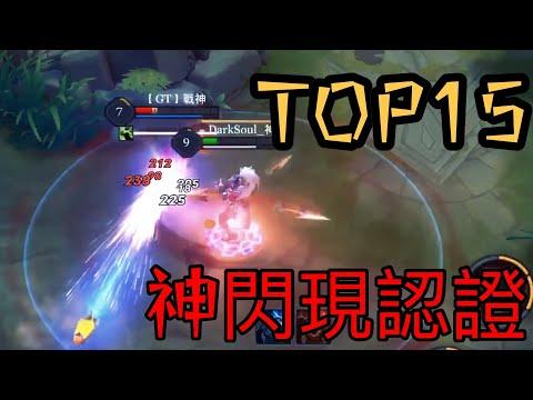 【傳說對決】零觀念的閃現王 就用SSS的操作來補救!TOP15 精華集