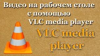 Видео на рабочем столе с помощью VLC media player