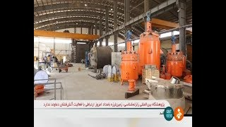 Iran Shimi Azar Jam co. made Glass Lined reactors for medical industries راكتورهاي گلس لايند پزشكي