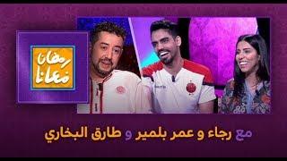#رمضان_معانا .. مع رجاء و عمر بلمير و طارق البخاري