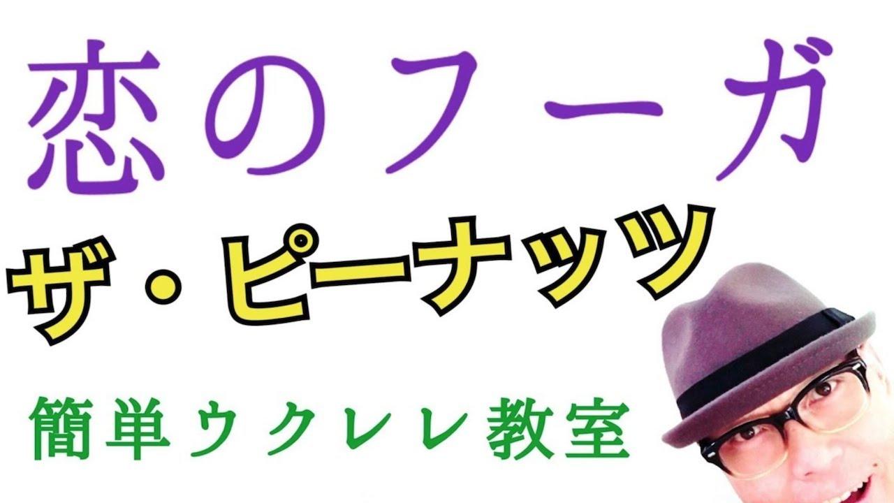 ザ・ピーナッツ / 恋のフーガ【ウクレレ 超かんたん版 コード&レッスン付】GAZZLELE