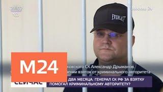 видео Экс-главу московского СК арестовали на два месяца