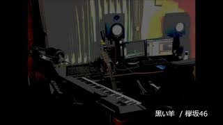 【Piano】黒い羊 / 欅坂46 ( Instrumental)