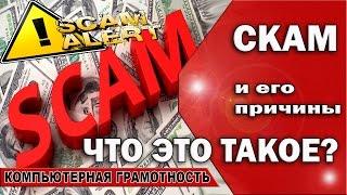 ⛔ Скам [Scam] интернет проектов, что это Правильное разъяснение, причины скама #ValeryAliakseyeu
