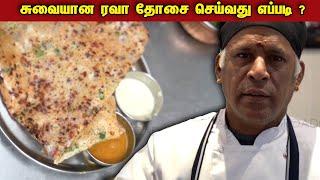 சுவையான ரவா தோசை செய்வது எப்படி ?| How To Make Crispy Rava Dosa . | Britain tamil broadcasting