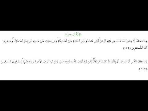 SURAH AL-E-IMRAN #AYAT 144-145: 19th June 2019