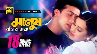Manus Bacher | মানুষ বাঁচার জন্য | HD | Shakib Khan & Purnima | Monir Khan & Baby | Badha | Anupam