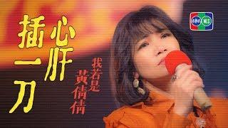 黃妃 - 心肝插一刀  [ 純歌曲官方MV ]〔首張時空概念專輯《 我若是黃倩倩 》〕