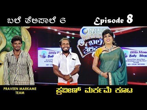 BALE TELIPALE 6 - Ep 8 | Praveen Markame Team | Tulu Comedy Jokes