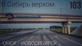 #103 В Сибирь верхом 6. Омск - Новосибирск.