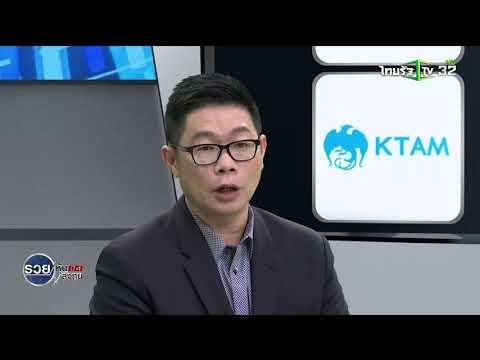 ติดอาวุธลงทุนกับ กอง KTEF-RMF - วันที่ 21 Nov 2017