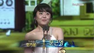 Moon Geun Young 2011 Baeksang Awards Popular Actress Award (eng sub)