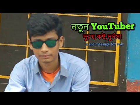 নতুন ইউটিউবার|New YouTuber|Bangla New Funny or Saddy Video by Adda Bazz