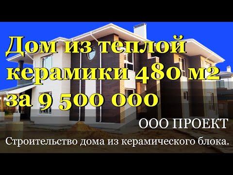 Строительство дома из керамических блоков, подробный монтаж. Стоимость строительства - 19 792 р/м2
