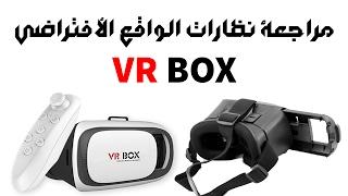 مراجعة و فتح صندوق نظارات الواقع الأفتراضي VR BOX