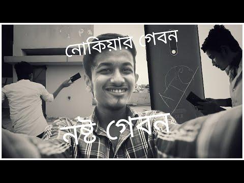 পূর্ণ দৈর্ঘ্য বাংলা ছায়াছবি - নোকিয়ার গেবন | Teaser Trailer | ATC