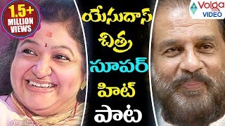 Yesudas & Chitra Super Hit Song || All time Hit Songs || Volga Videos 2017