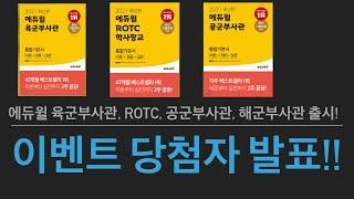 2021 에듀윌 교재 & 기프티콘 이벤트…