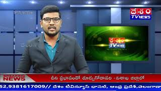 Fire Accident in Maharashtra ESI Hospital @DESHAM TV NEWS