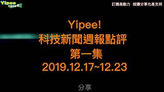 YIPEE 科技新聞週報點評 第一集 (2019.1217~1223)