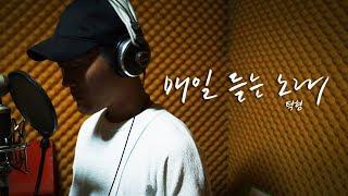 "GOD-TUK - ""매일듣는노래 (Everyday song)"" K-pop cover"
