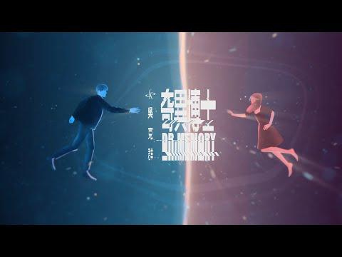 吳克群 Kenji Wu《奇異博士 𝘿𝙍.𝙈𝙀𝙈𝙊𝙍𝙔》Official Music Video