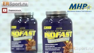 IsoFast 50 — лучший сывороточный протеин от MHP(Описание продукта и отзывы о протеине: http://www.sport-prime.com.ua/katalog/proteiny/isofast-50-mhp-detail.html., 2014-02-26T02:42:52.000Z)
