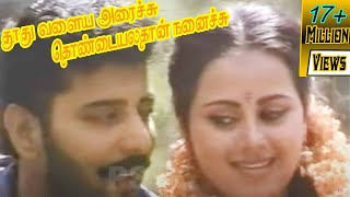 தூது வளை அரச்சு-Thoothu Valai -Mano S Janaki ,Love Duet Melody H D Video Song