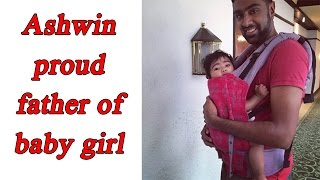 Ravichandran Ashwin blessed with baby girl | Oneindia News