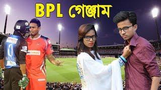 বিপিএল গেঞ্জাম ২০১৭ | Mashrafe and Subashis | BPL 2017 | New Bangla Funny Video | Funny Videos 2017